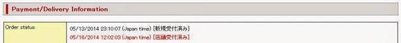 樂天市場購入履歷_5