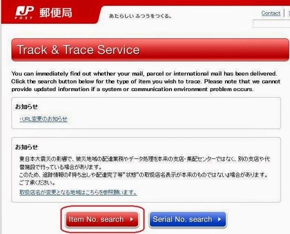 日本樂天市場購物_追蹤貨物_1