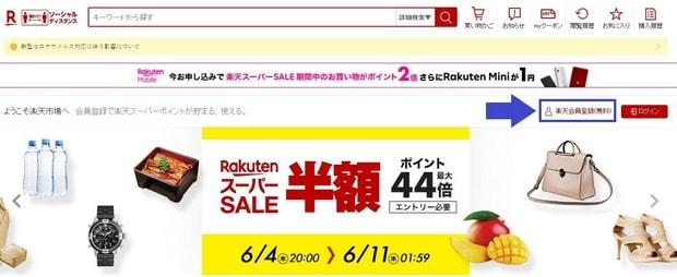 日本樂天市場會員登記