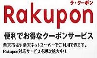 樂天折扣券Rakupon-Featured Image