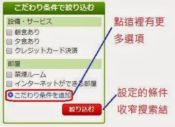 樂天旅行新網頁_5