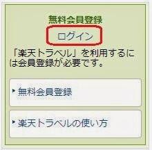 更改樂天會員資料_01