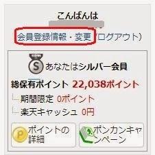 更改樂天會員資料_02