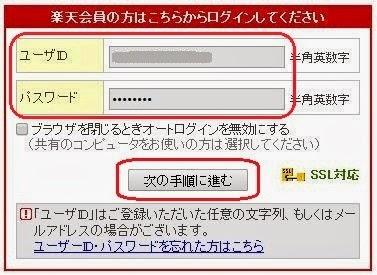 更改樂天會員資料_03