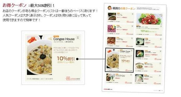 Utravelnote網站最新首爾旅遊手冊_4