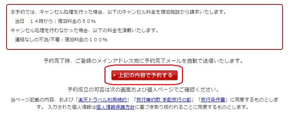 Rakuten Travel Booking_09