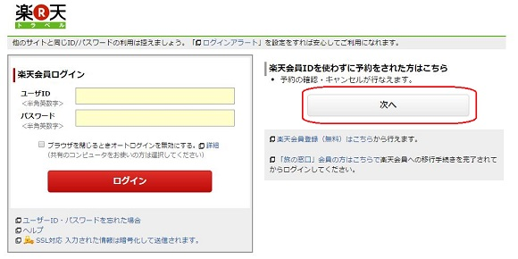 Rakuten Travel Booking_24