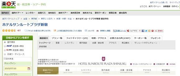Rakuten Travel Hotel Page_01