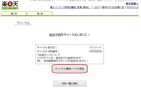 Rakuten_Travel_Cancel_Confirmation