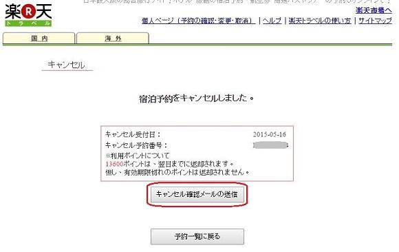 Rakuten_Travel_Cancel_Confirmation