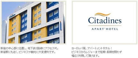 Citadines Apart Hotel Shinjuku