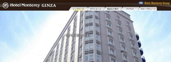 Hotel Monterey Ginza Tokya