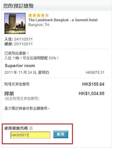 Hotelscom_5