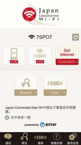 Japan Connected-free Wi-Fi_7Spot_1