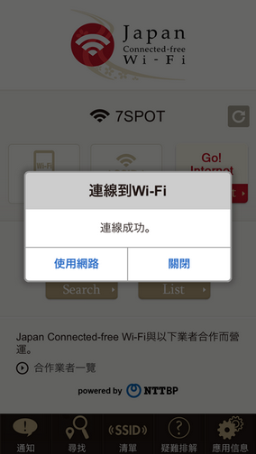 Japan Connected-free Wi-Fi_7Spot_2