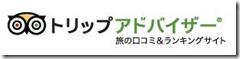 TripAdvisor Japan