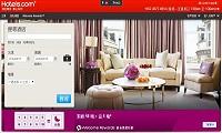 Hotels.com訂房教學