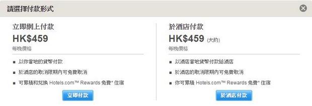 Hotels-com Payment Method