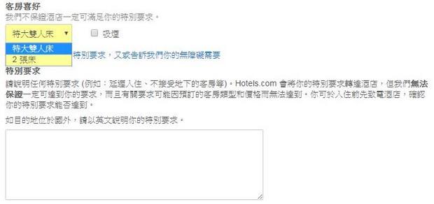 Hotels-com Reqirement