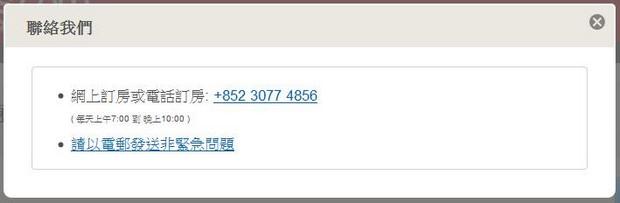 Hotelscom Reservation Details_05