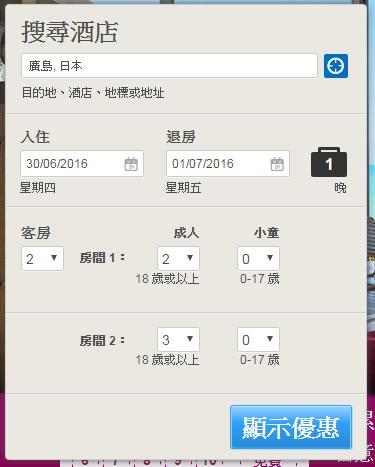 Hotelsdotcom Reservation_01b