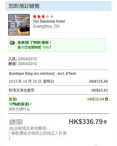 HotelsCom訂房教學_10