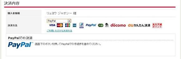 日本Ponpare團購網站教學08