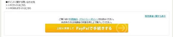 日本Ponpare團購網站教學09