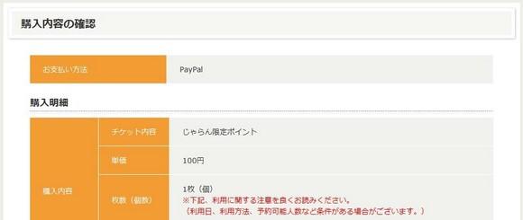 日本Ponpare團購網站教學10
