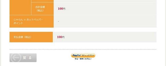 日本Ponpare團購網站教學11
