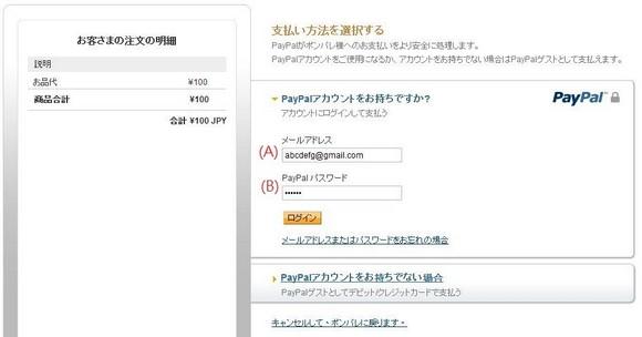 日本Ponpare團購網站教學12