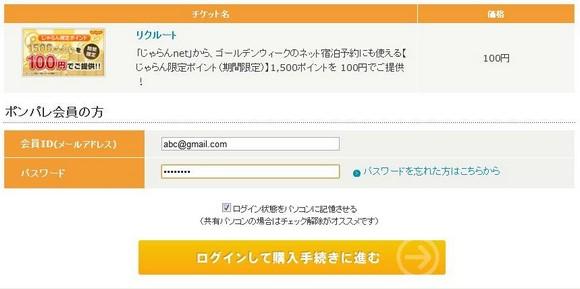 日本Ponpare團購網站教學02