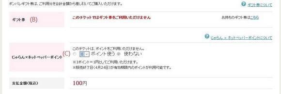 日本Ponpare團購網站教學05