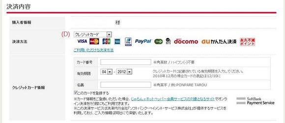 日本Ponpare團購網站教學06
