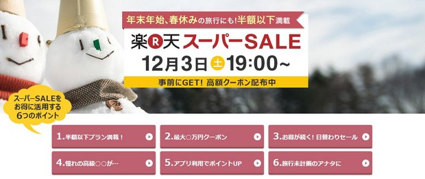 樂天旅行Super Sale