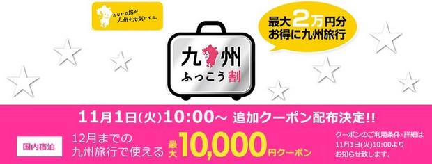 rakuten-kyushu-coupon-3rd