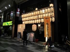 2012年京阪之旅Day 1_Pic14