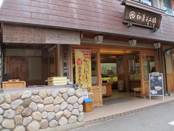 2012年京阪之旅Day 4_Pic17