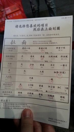一蘭拉麵中心order紙