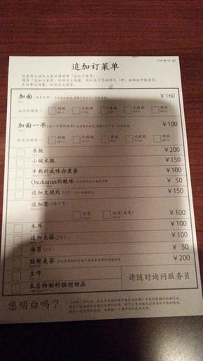 一蘭拉麵中心order紙(追加)