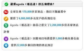 選擇Agoda的五個理由