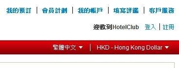HotelClub更換語言