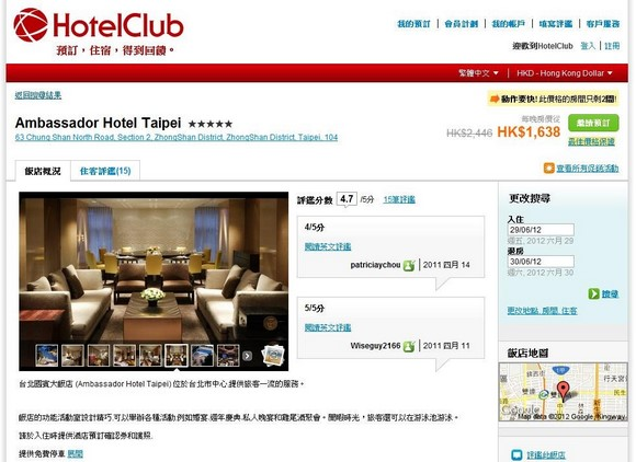 HotelClub酒店網頁1