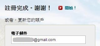 HotelClub會員註冊_2