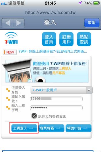 7-WiFi免費上網登入