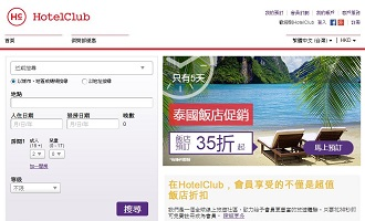Cover_HotelClubDiscount