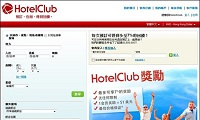 HotelClub-Discount-Code-Featured Image