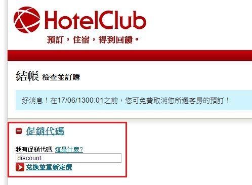 使用HotelClub折扣代碼