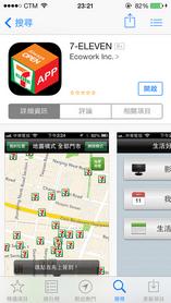台灣7-11手機應用程式1