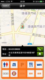 台灣7-11手機應用程式3